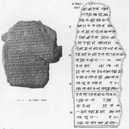 алхимический текст древнего вавилона